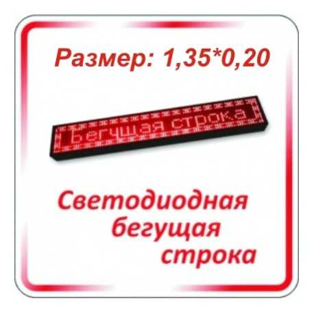 Светодиодная вывеска бегущая строка 1,35м х 0,2м