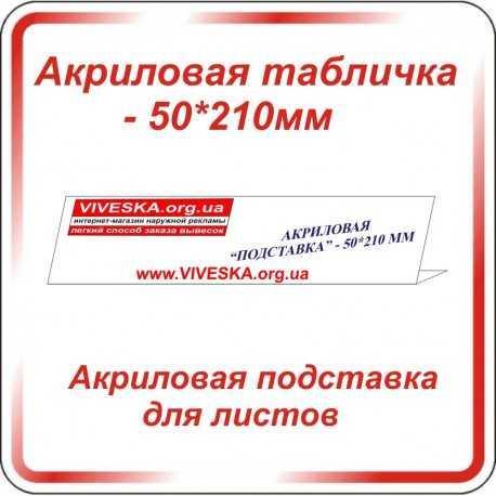 Акриловая подставка для листов (формат А4) - 50*210мм