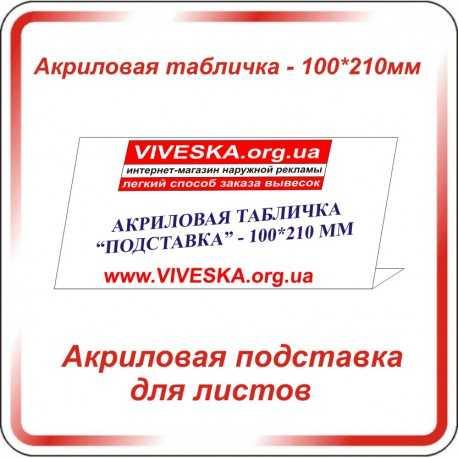 Акриловая подставка для листов (формат А4) - 100*210мм