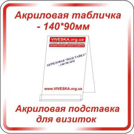 Акриловая подставка для листов (формат А4) - 140*90мм