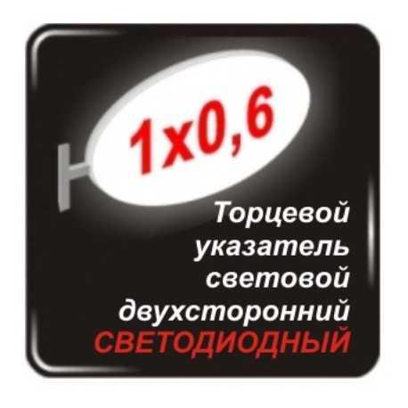 Лайтбокс-указатель световой 2-сторонний овальный (СВЕТОДИОДНЫЙ) - 1м х 0,6м