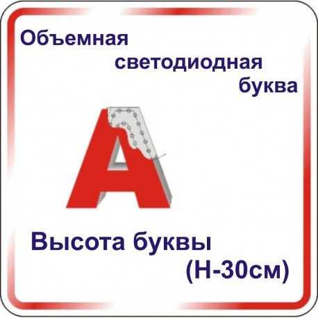 Объемная буква - светодиодная   H - 30см      ЦЕНА - 990грн за 1шт