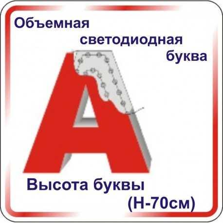 Объемная буква - светодиодная,   Высота - 70см      ЦЕНА - 1850грн за 1шт