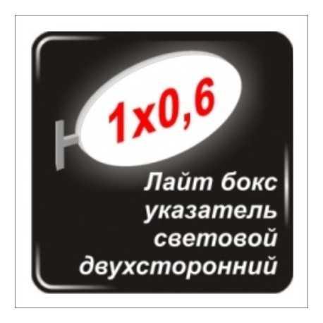 Лайтбокс -указатель световой 2-сторонний овальный  1м х 0,6м