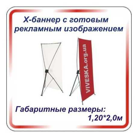 X-баннер - 1,2×0,75×2м - с готовым рекламным изображением