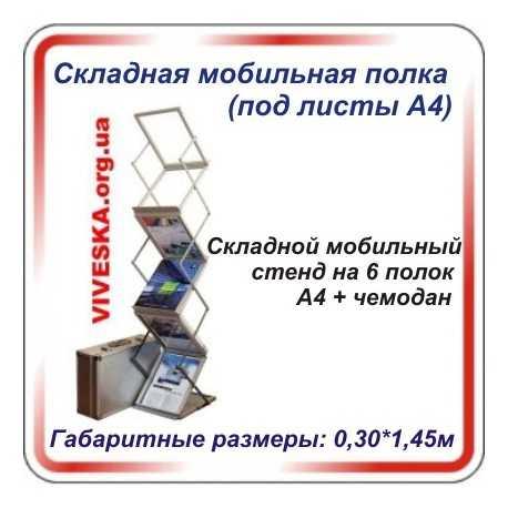Складная мобильная полка под листы А4 - 0,30×0,30×1,45м