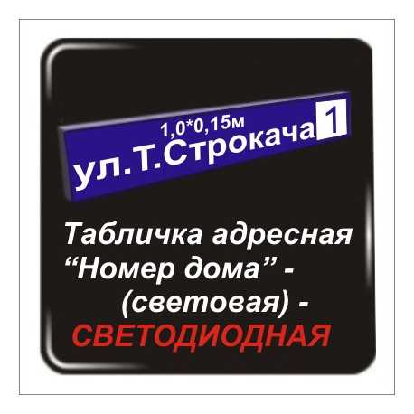 Адресная табличка на дом - световая-СВЕТОДИОДНАЯ 1,0м х 0,15м. Лайтбокс.