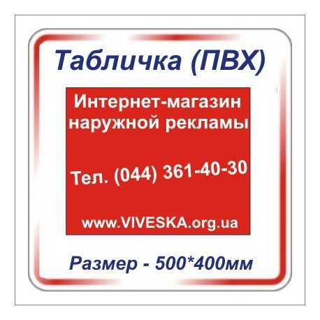 Табличка ПВХ без борта  -  500*400мм     ЦЕНА - 157грн