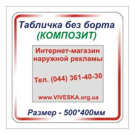 Табличка без борта (КОМПОЗИТ) -  500*400мм     ЦЕНА - 248грн