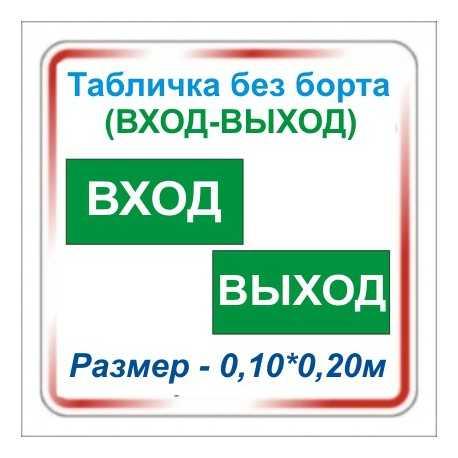 """Табличка ПВХ - 0,10*0,20м на стену - """"ВХОД-ВЫХОД""""    ЦЕНА - 129грн"""