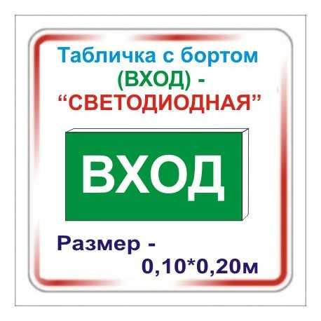 "Табличка ПВХ - 0,10*0,20м - ""СВЕТОДИОДНАЯ"" на стену - ""ВХОД-ВЫХОД""    ЦЕНА - ----грн"