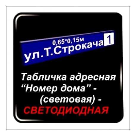 Адресная табличка на дом - световая-0,65м х 0,15м (СВЕТОДИОДНЫЙ Лайтбокс)