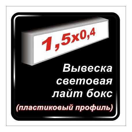 Вывеска световая (Лайтбокс)  1,5м х 0,4м  -  пластиковый профиль