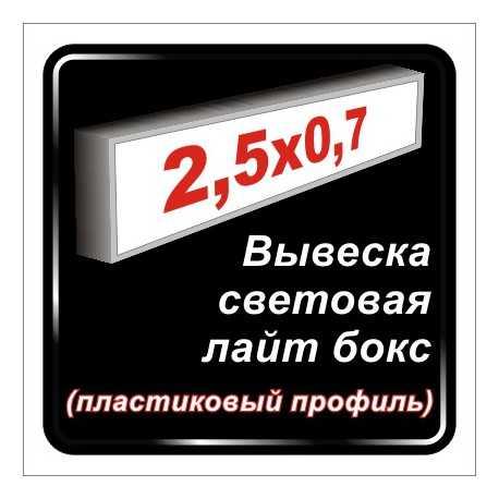 Вывеска световая (Лайтбокс)  2,5м х 0,7м  -  пластиковый профиль