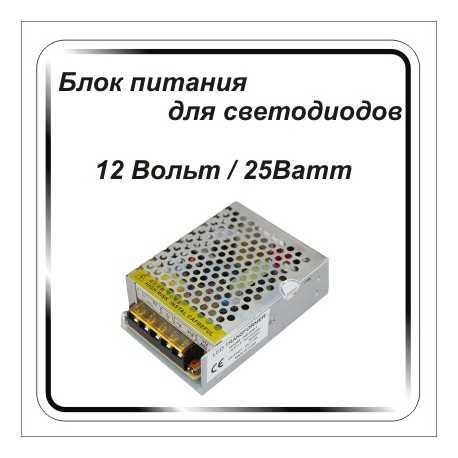 Блок питания для светодиодов 12 вольт / 25 Вт