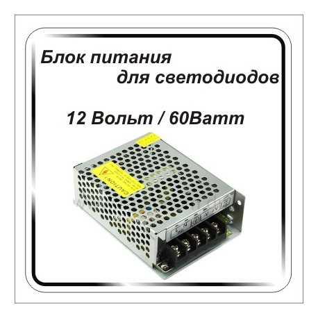 Блок питания для светодиодов 12 вольт / 60 Вт