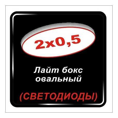 Лайтбокс овальный 2м х 0,5м (СВЕТОДИОДНЫЙ)- вывеска световая