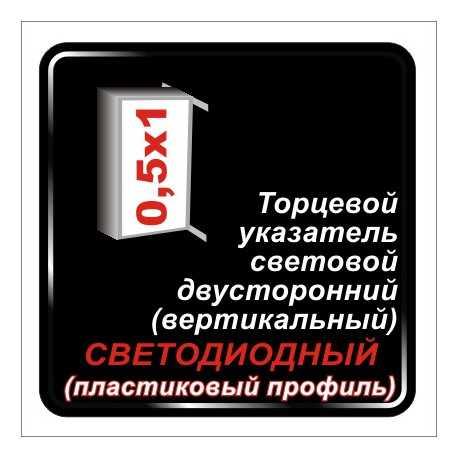Торцевой указатель-двухсторонний ВЕРТИКАЛЬНЫЙ (СВЕТОДИОДНЫЙ)-0,5м х 1,0м - пластиковый профиль