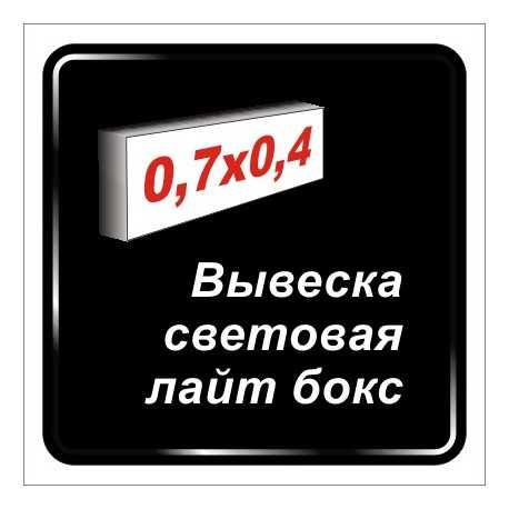 Лайтбокс  0,7м х 0,4м - вывеска с подсветкой Днепропетровск - производство наружки