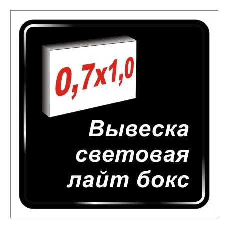 Лайтбокс  0,7м х 1,0м - вывеска с подсветкой Днепропетровск - производство наружки