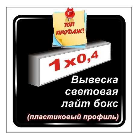 3.Вывеска световая (Лайтбокс)  1,0м х 0,4м  -  пластиковый профиль