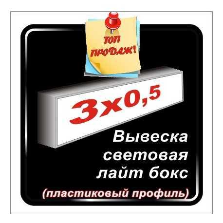 9.2.Вывеска световая (Лайтбокс)  3,0м х 0,5м  -  пластиковый профиль