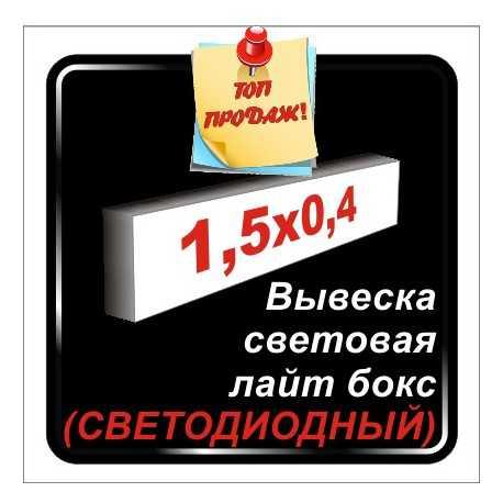 Светодиодная вывеска 1,50м х 0,4м - лайтбокс, вывеска световая - Киев