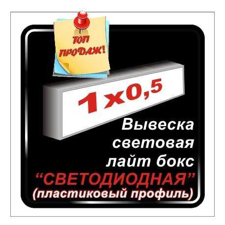 4.Вывеска световая (Лайтбокс)  1,0м х 0,5м (СВЕТОДИОДНЫЙ) -  пластиковый профиль