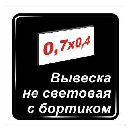Вывеска без подсветки 0,7м х 0,4м-наружная реклама      ЦЕНА - 444грн