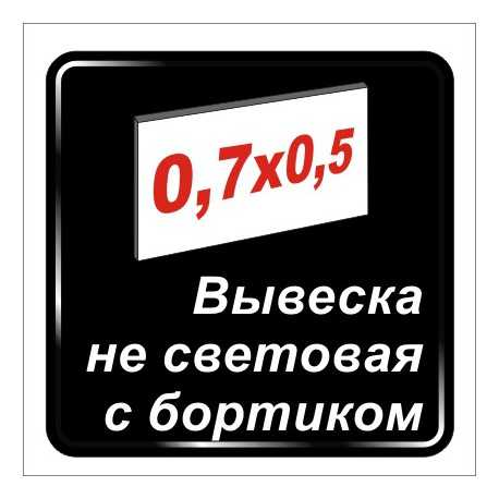 Вывеска без подсветки 0,7м х 0,50м-наружная реклама      ЦЕНА - 549грн