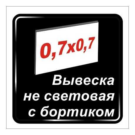 Вывеска без подсветки 0,7м х 0,7м-наружная реклама      ЦЕНА - 778грн