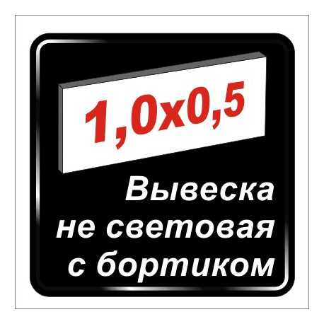 Вывеска без подсветки 1,0м х 0,50м-наружная реклама      ЦЕНА - 669грн
