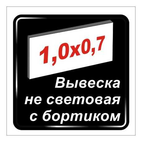 Вывеска без подсветки 1,0м х 0,7м-наружная реклама      ЦЕНА - 827грн
