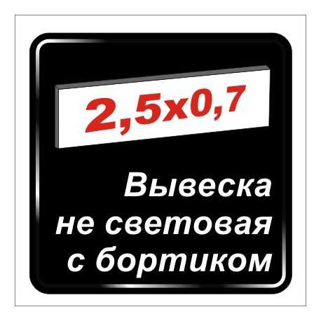 Вывеска без подсветки 2,50м х 0,70м-наружная реклама      ЦЕНА - 1434грн