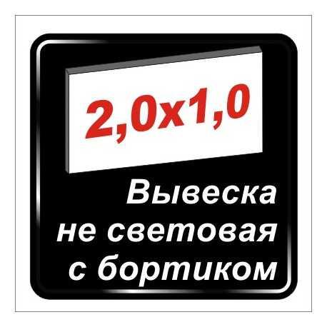 Вывеска без подсветки 2м х 1,0м-наружная реклама      ЦЕНА - 1439грн