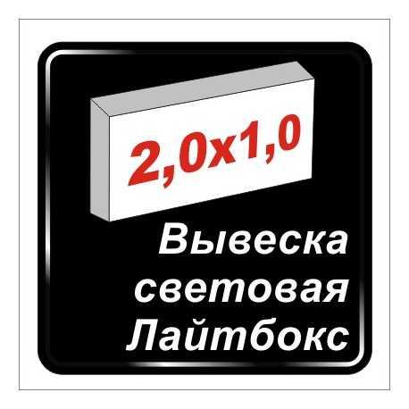 Лайтбокс  2,0 м х 1,0м - вывеска световая