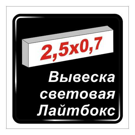 Лайтбокс  2,5 м х 0,7 м - вывеска световая