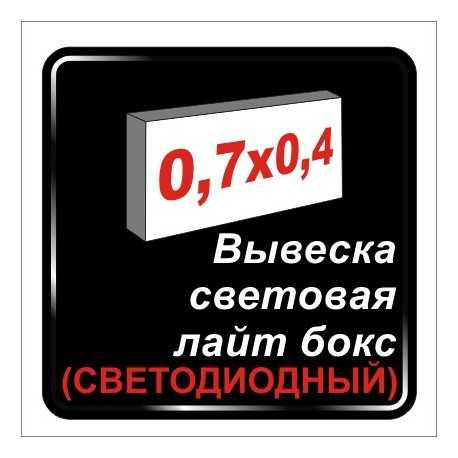 Светодиодная вывеска 0,7м х 0,4м - лайтбокс, вывеска световая - Днепропетровск