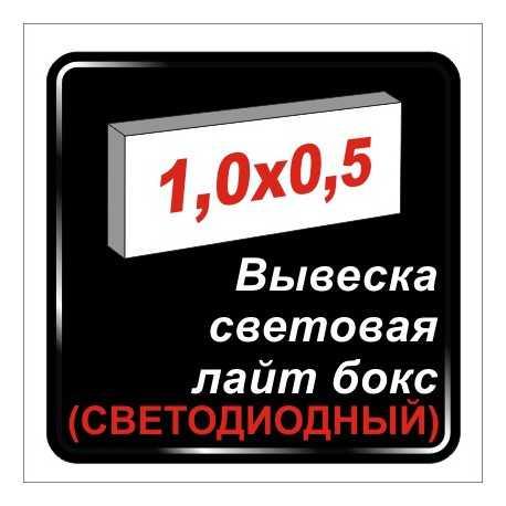 Светодиодная вывеска 1м х 0,5м - лайтбокс, вывеска LED - Харьков
