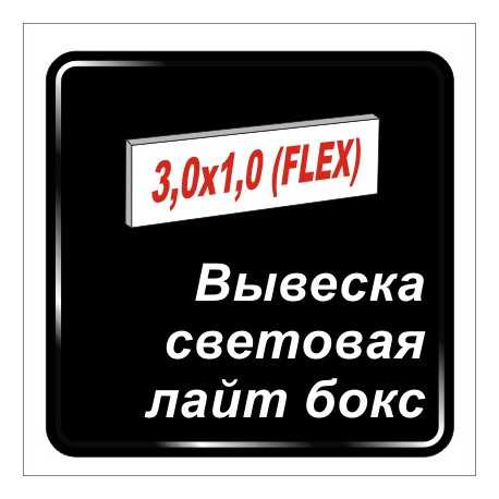 Лайтбокс  3м х 1м - световой короб - лицевая часть FLEX