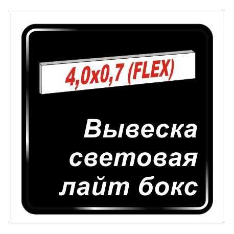 Лайтбокс  4м х 0,7м - световой короб - лицевая часть FLEX
