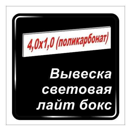 Лайтбокс  4м х 1,0м - вывеска с подсветкой - лицевая часть ПОЛИКАРБОНАТ