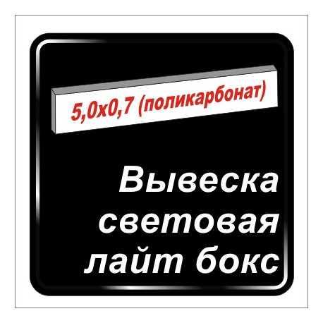 Лайтбокс  5,0м х 0,7м - вывеска с подсветкой - лицевая часть ПОЛИКАРБОНАТ