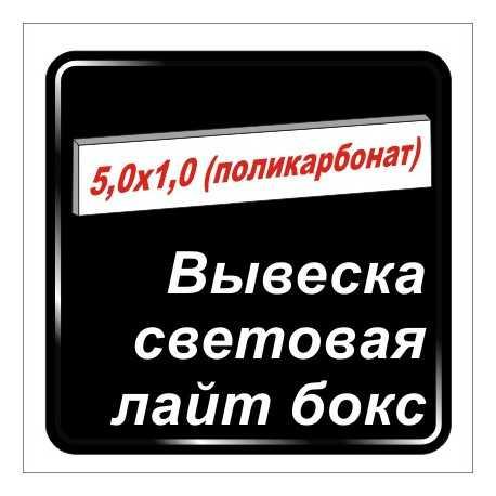 Лайтбокс  5м х 1,0м - вывеска с подсветкой - лицевая часть ПОЛИКАРБОНАТ