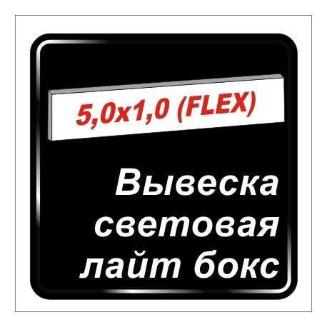 Лайтбокс  5м х 1м - световой короб - лицевая часть FLEX