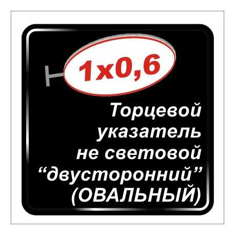 Торцевой указатель не световой 2-сторонний овальный  - 1м х 0,6м