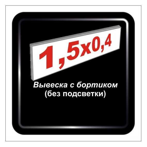 Вывеска без подсветки 1,5м х 0,4м