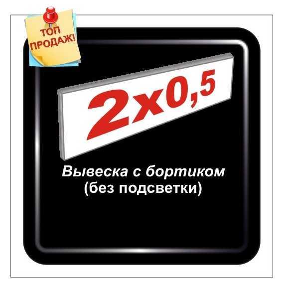 Вывеска без подсветки 2м х 0,5м-наружная реклама