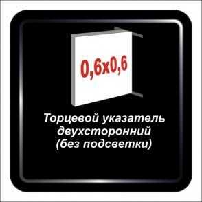 Торцевой указатель 2-сторонний, без подсветки - 0,6 х 0,6м