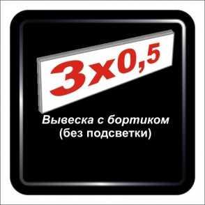 Вывеска без подсветки 3м х 0,5м- изготовление наружки Киев